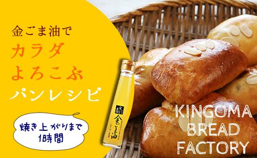金ごま油で手作り時短パン