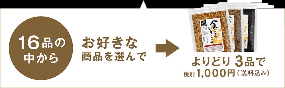 16品の中からお好きな商品を選んで⇒よりどり3品で¥1,000(税別・送料込)