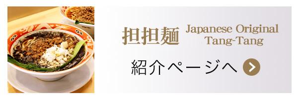 担々麺 Japanese Original Tang-Tang