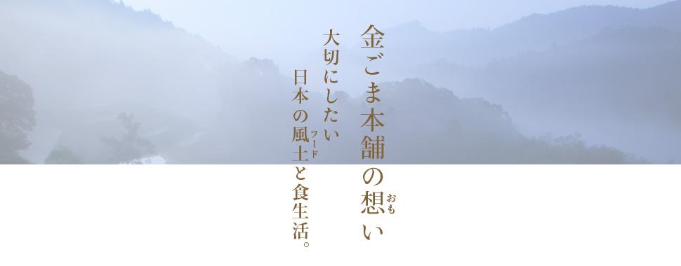 金ごま本舗の想(おも)い:大切にしたい日本の風土と食生活。