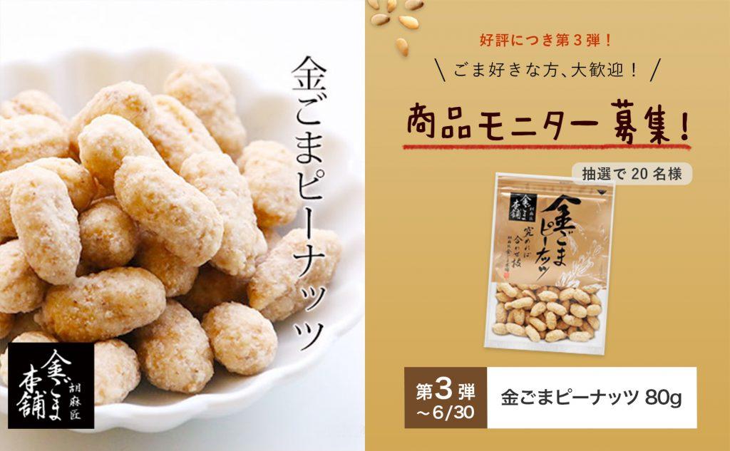 商品モニター募集 第2弾 金ごまピーナッツ