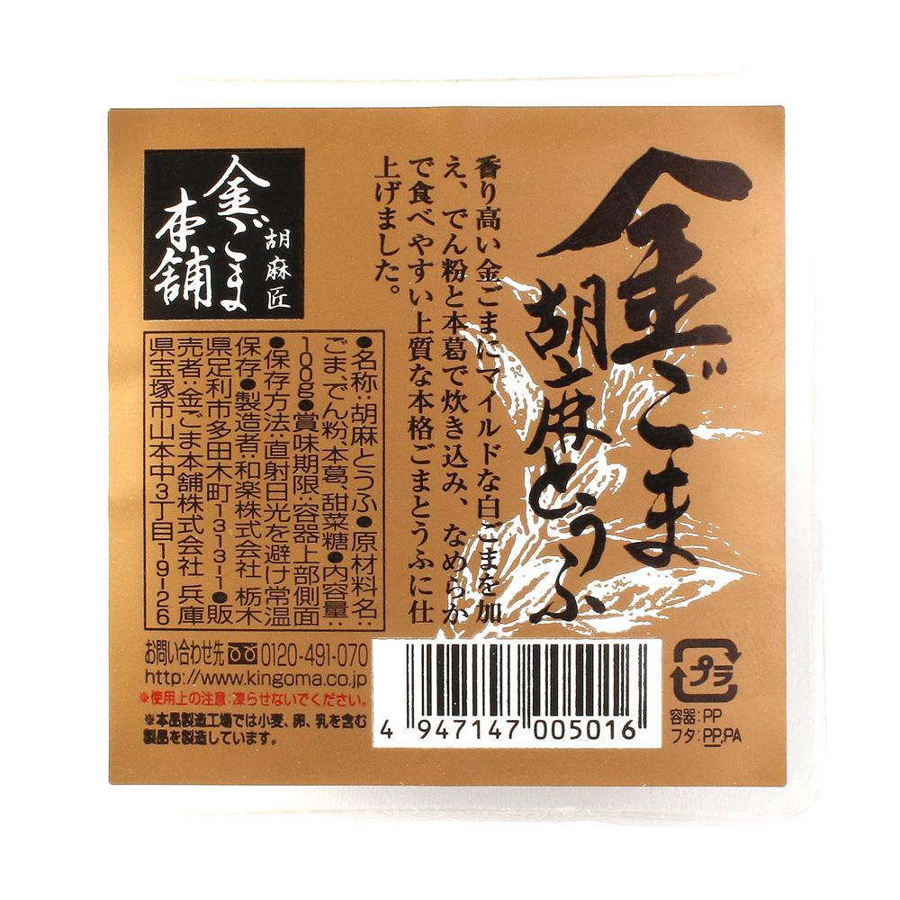金ごま胡麻とうふ100g [4947147005016]