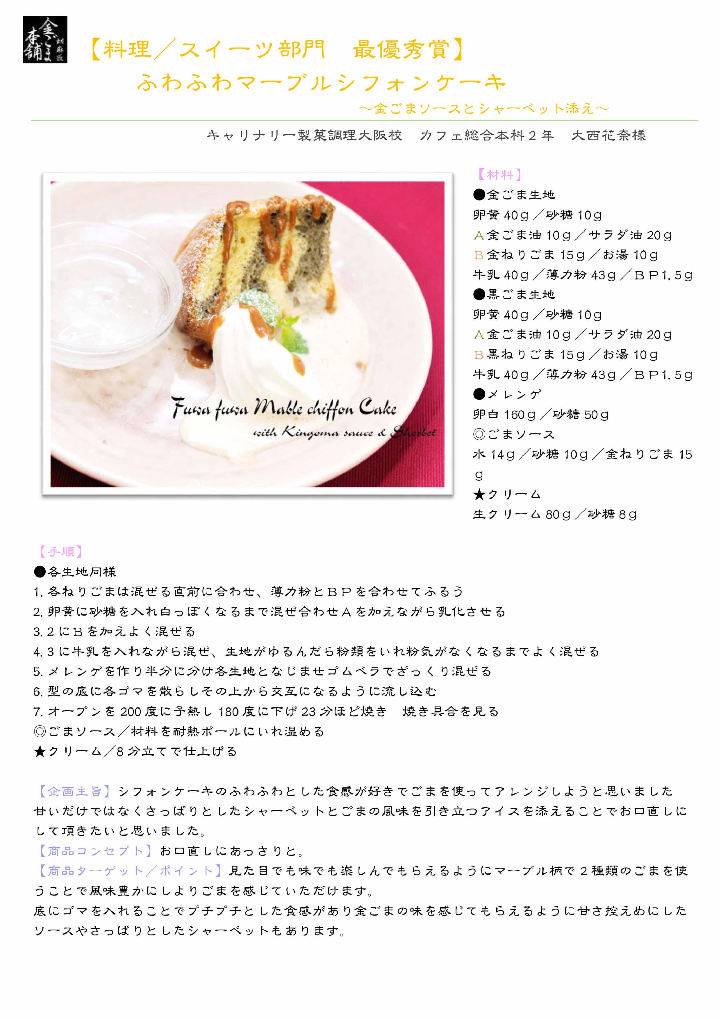 ふわふわマーブルシフォンケーキ~金ごまソースとシャーベット添え~