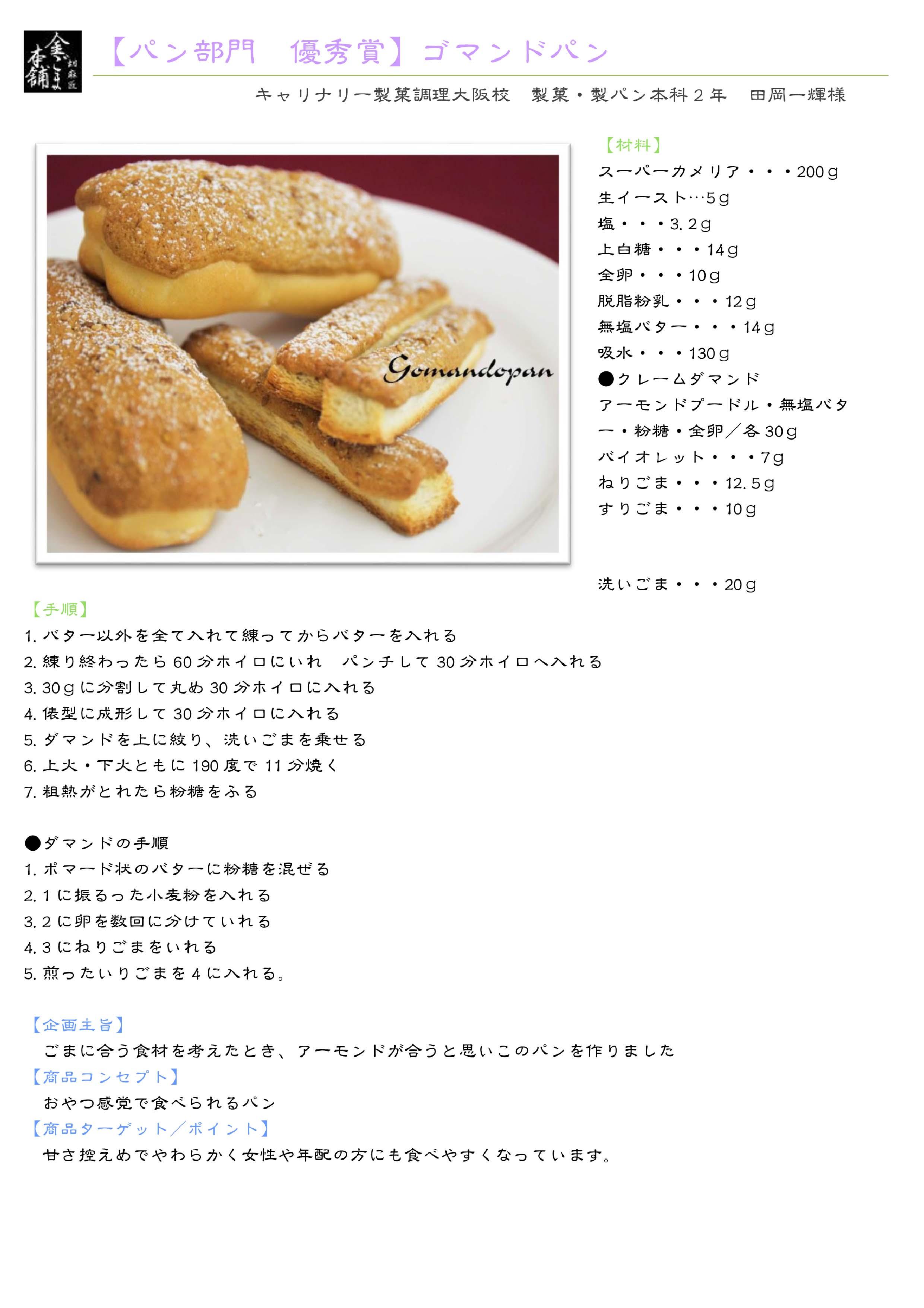 ゴマンドパン