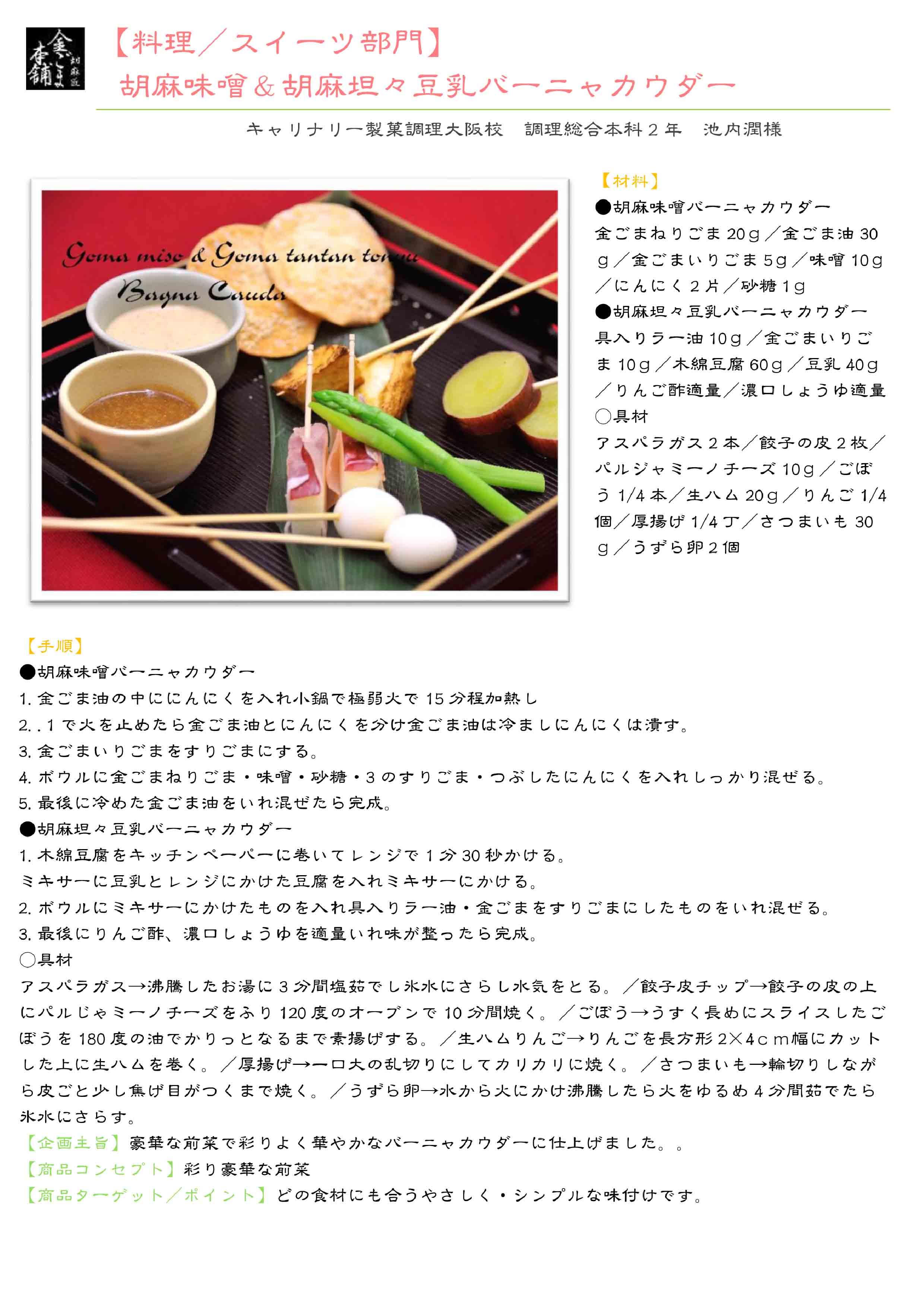 胡麻味噌&ごま坦々豆乳バーニャカウダー