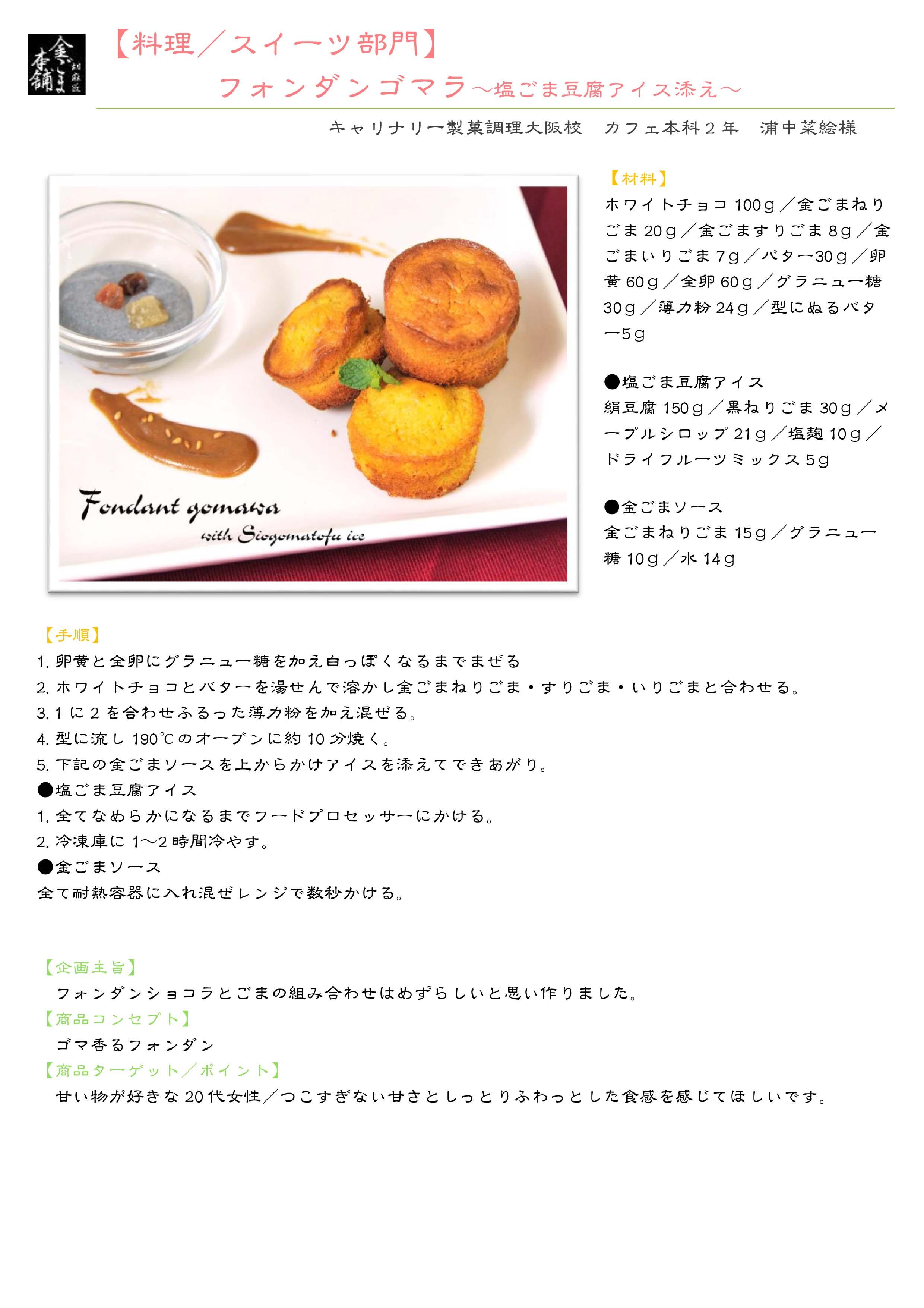 フォンダンゴマラ~塩ごま豆腐アイス添え~