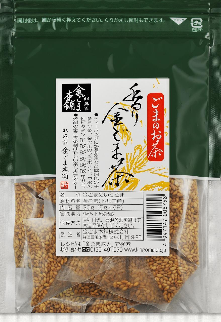香り金ごま茶5g×6p