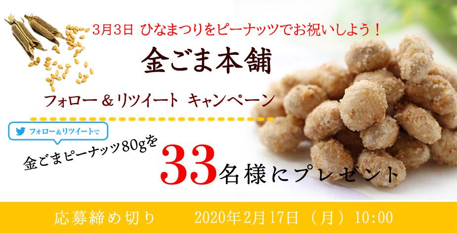金ごま本舗 ツイッター&リツイートキャンペーン
